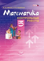 Контрольные работы по математике 5 класс. ФГОС Жохов, Крайнева Мнемозина