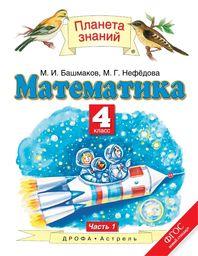 Математика 4 класс. Часть 1, 2. ФГОС Башмаков, Нефедова Астрель