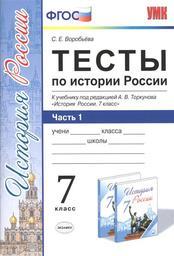 Тесты по истории России 7 класс Ворбьева Экзамен