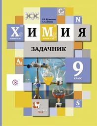 Задачи по химии 10 класс кузнецова решение задачи по физике с решениями 8 класс олимпиада