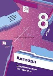 Гдз номер 775 алгебра 8 класс мерзляк, полонский.