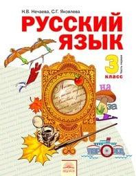 Русский язык 3 класс. Часть 1, 2 Нечаева, Яковлева Федоров