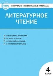 Контрольно-измерительные материалы (КИМ) по литературному чтению 4 класс Кутявина Вако
