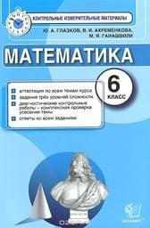 Контрольно-измерительные материалы (КИМ) по математике 6 класс Глазков, Ахременкова Экзамен