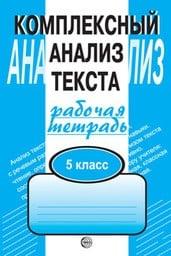 Рабочая тетрадь по русскому языку 5 класс. Комплексный анализ текста (КАТ) Малюшкин Сфера