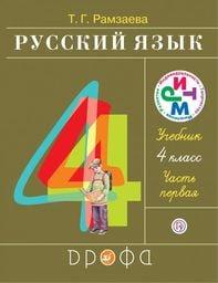 Гдз по русскому языку 4 класс рамзаева 1, 2 часть.
