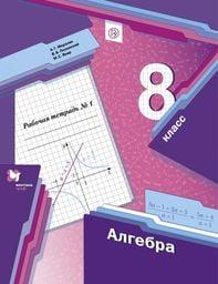Рабочая тетрадь по алгебре 8 класс. Часть 1, 2 Мерзляк, Полонский Вентана-Граф