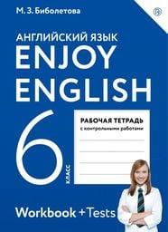 Гдз по английскому языку 6 класс новая рабочая тетрадь биболетова.