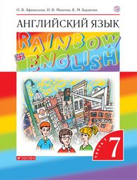 Английский язык 7 класс. Rainbow English 7: Учебник - Student's Book. Часть 1, 2 Афанасьева, Михеева, Баранова Дрофа