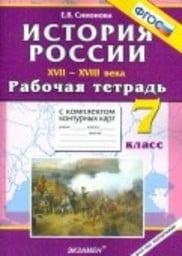 Рабочая тетрадь по истории России 7 класс Симонова Экзамен