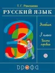 Гдз упражнение 482 русский язык 3 класс рамзаева.