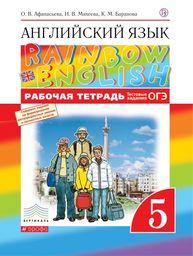 Рабочая тетрадь по английскому 5 класс. Rainbow English 5: Activity Book Афанасьева, Михеева, Баранова Дрофа