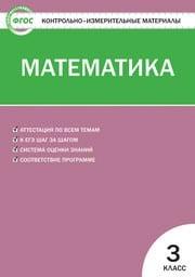 Контрольно-измерительные материалы (КИМ) по математике 3 класс Ситникова Вако