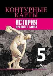 Контурные карты по истории Древнего мира 5 класс Друбачевская Просвещение