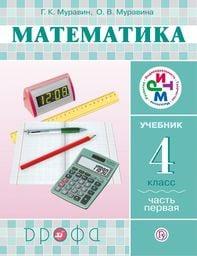 Математика 4 класс. Часть 1, 2 Муравин Дрофа