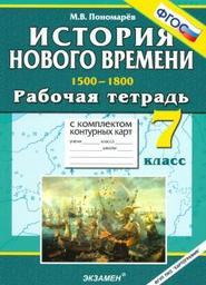 Рабочая тетрадь по истории Нового времени 7 класс Пономарев Экзамен