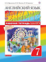 Рабочая тетрадь по английскому 7 класс. Rainbow English 7: Activity Book Афанасьева, Михеева, Баранова Дрофа3