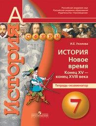 Тетрадь-экзаменатор по истории Нового времени 7 класс Уколова Просвещение