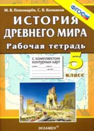 Рабочая тетрадь по истории Древнего мира 5 класс Пономарев, Колпаков Экзамен