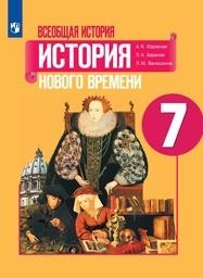История Нового времени 7 класс Юдовская, Ванюшкина Просвещение